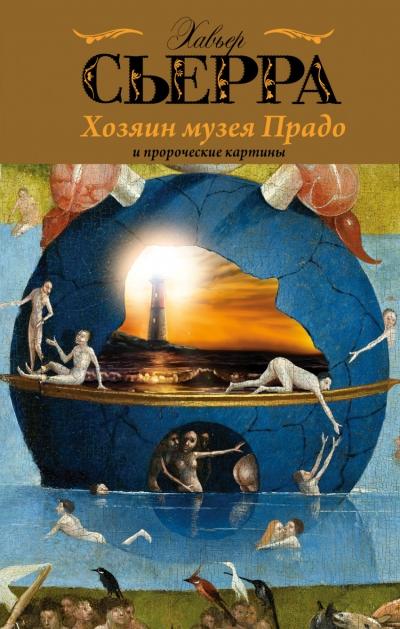 Хозяин музея Прадо и пророческие картины