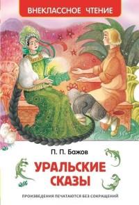 Уральские сказы