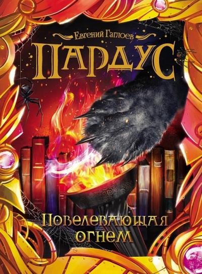 Пардус: Книга 2: Повелевающая огнем: Роман