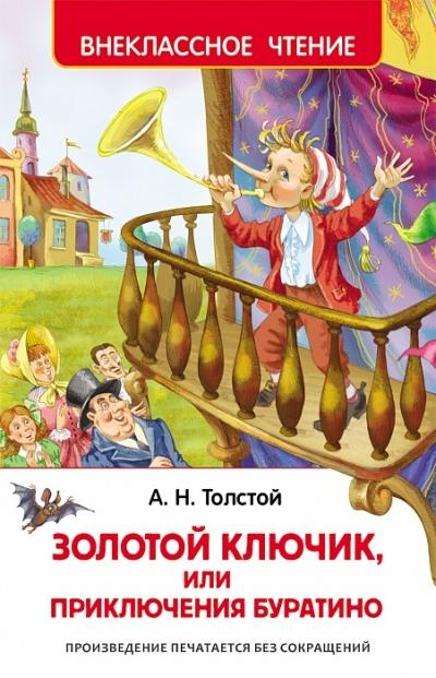 Золотой ключик, или Приключения Буратино: Сказка