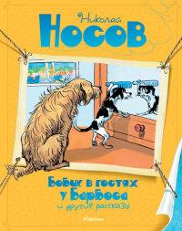 Бобик в гостях у Барбоса и другие рассказы