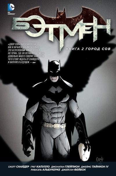 Бэтмен. Книга 2: Город Сов: Графический роман
