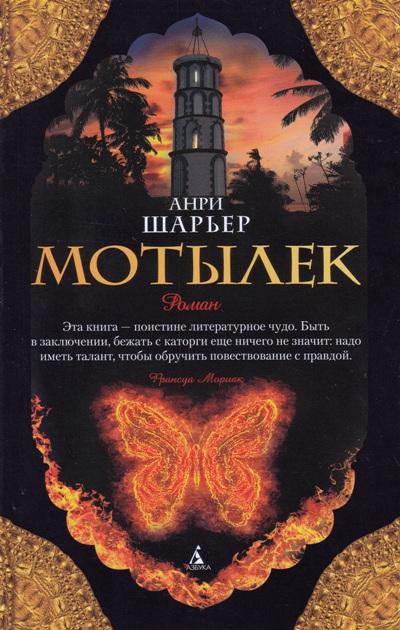 Мотылек: Роман