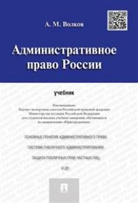 Административное право России: Учебник