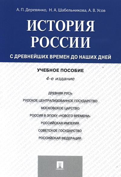 История России с древнейших времен до наших дней: Учеб. пособие