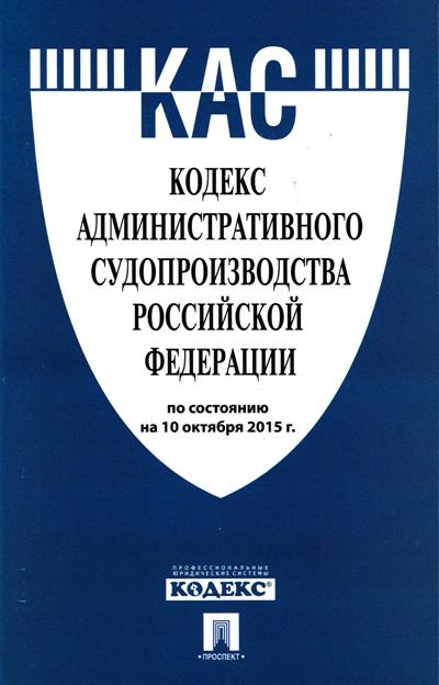 Кодекс административного судопроизводства РФ: По сост. на 01.11.19 + табл.