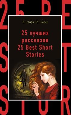 25 лучших рассказов = 25 Best Short Stories