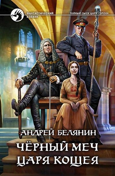 Черный меч царя Кощея: Фантастический роман
