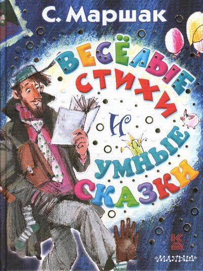 Веселые стихи и умные сказки