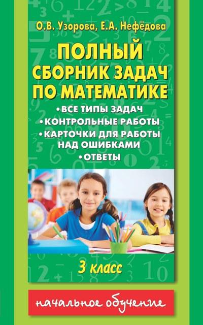 Полный сборник задач по математике. 3 кл.: Все типы задач. Контрольные раб