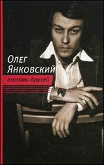 Олег Янковский глазами друзей