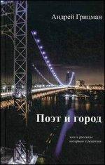 Поэт и город: Эссе и рассказы, интервью и рецензии