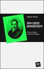 При свете Жуковского: Очерки истории русской литературы
