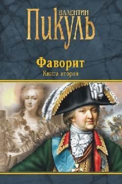 Фаворит: Книга 2: Его Таврида: Роман