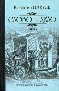 Слово и дело: Роман-хроинка времен анны Иоанновны: Кн.2: Мои любезные конфи