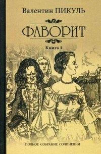 Фаворит: Книга 1: Его императрица: Роман
