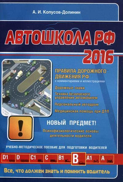 Автошкола 2016 (с последними изменениями)