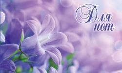 Нотная тетрадь. Цветы
