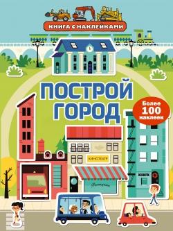 Построй город (с наклейками)