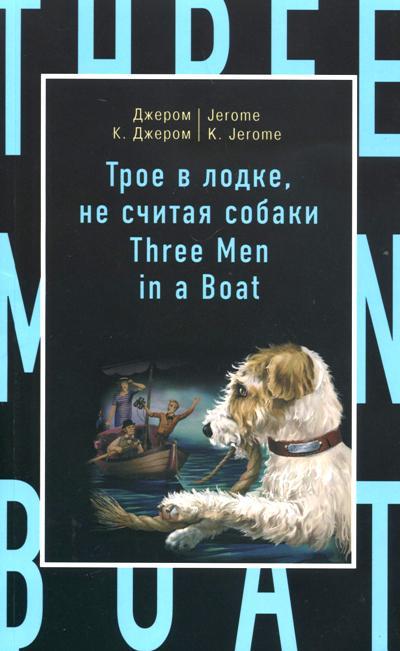 Трое в лодке, не считая собаки = Three Men in a Boat (to Say Nothing of the