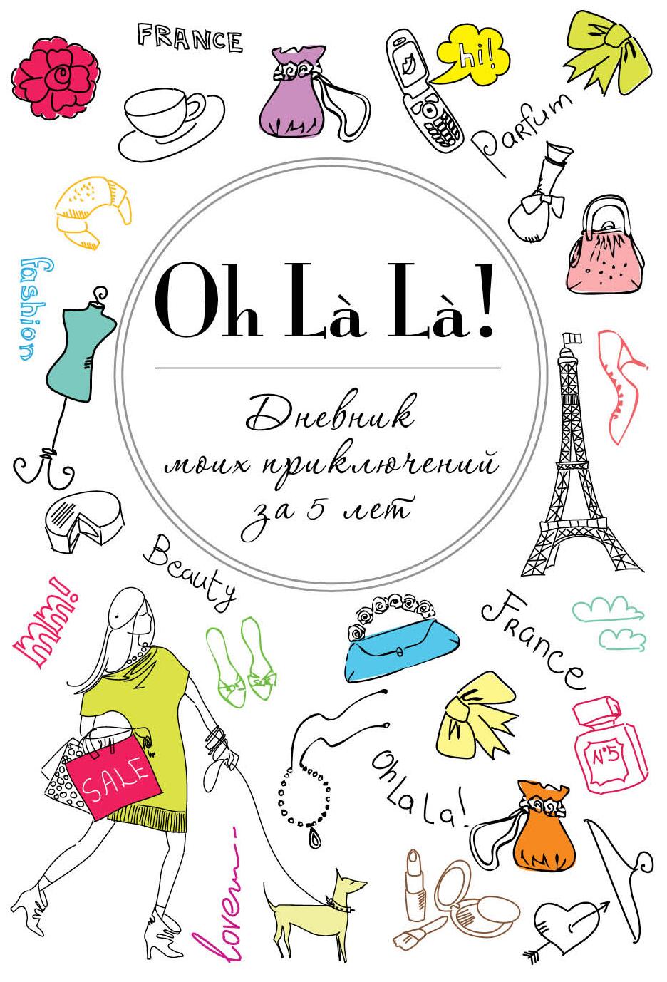 Ежедневник А6 Oh La La! Дневник моих приключений за 5 лет