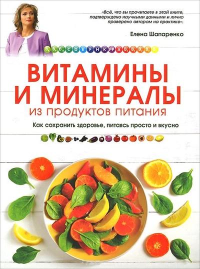 Витамины и минералы из продуктов питания: Как сохранить здоровье, питаясь
