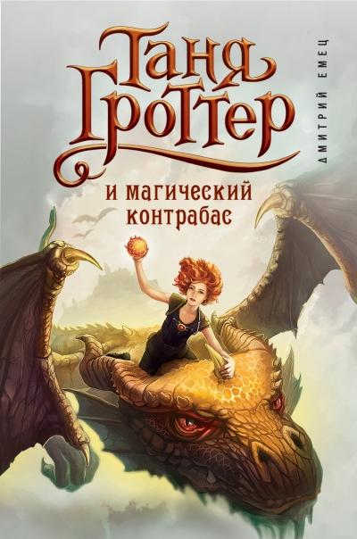 Таня Гроттер и магический контрабас: Роман