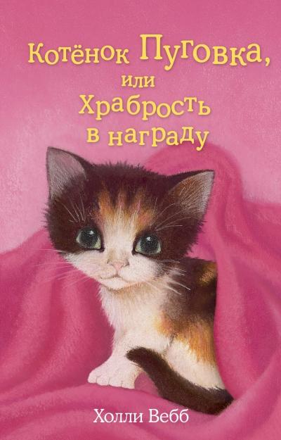 Котенок Пуговка, или Храбрость в награду: Повесть