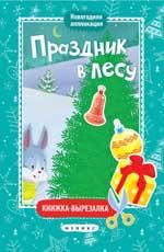 Праздник в лесу: Книжка-вырезалка