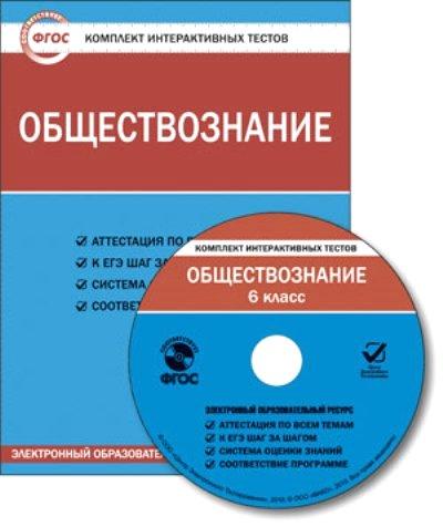 CD Обществознание. 6 кл.: Комплект интерактивных тестов ФГОС