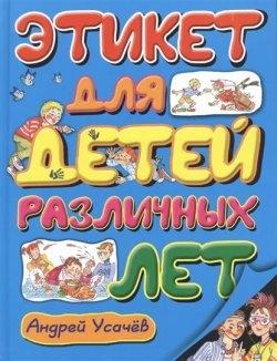 Этикет для детей различных лет: Стихи