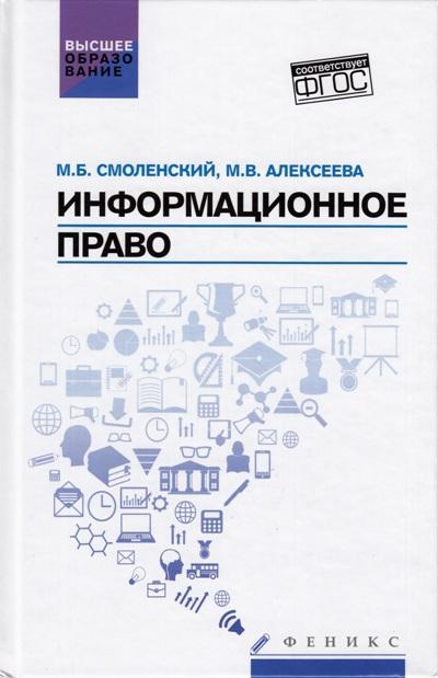 Информационное право: учеб. пособие
