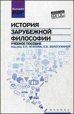 История зарубежной философии: учеб. пособие