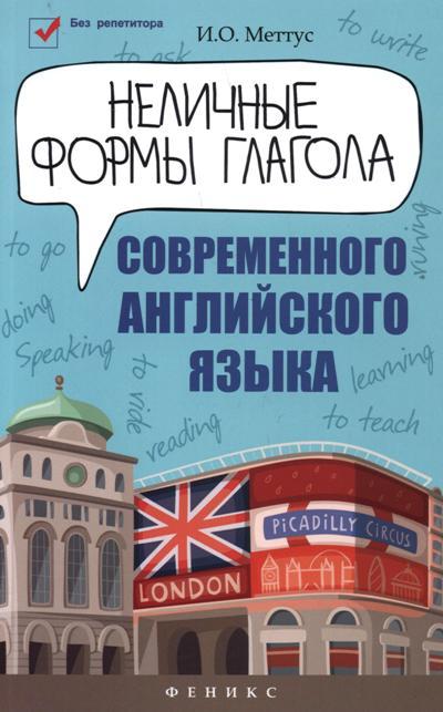 Неличные формы глагола современного английского языка