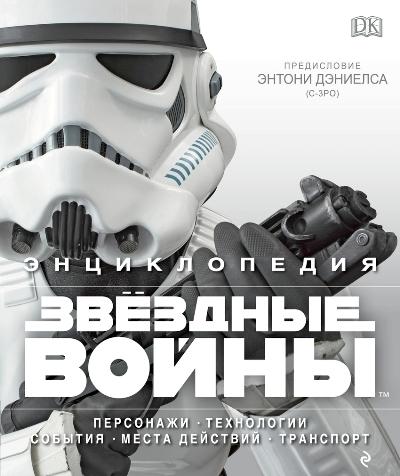 """Энциклопедия """"Звездные войны"""""""