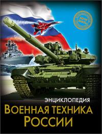 Военная техника России: Энциклопедия