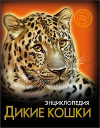 Дикие кошки: Энциклопедия