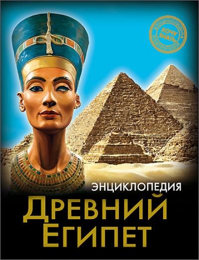Древний Египет: Энциклопедия