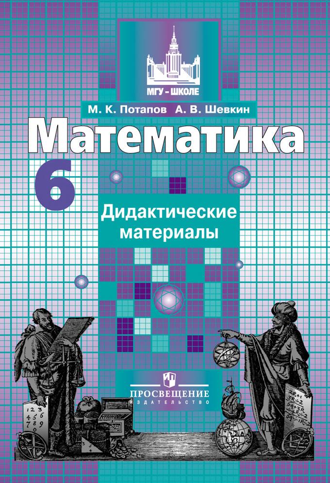 Гдз по математике методические материалы