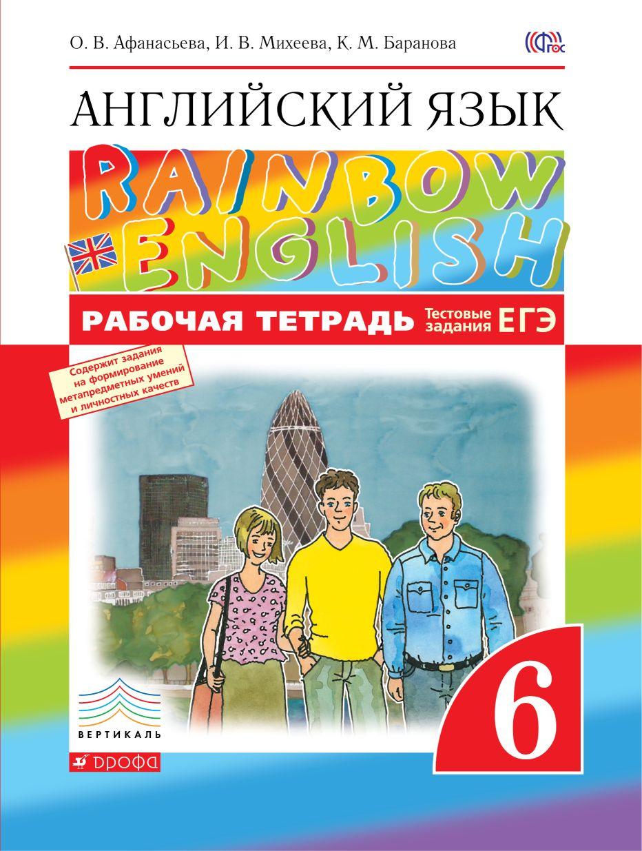 Купить тетрадь по английскому языку 8 класс михеева афанасьева издательство дрофа