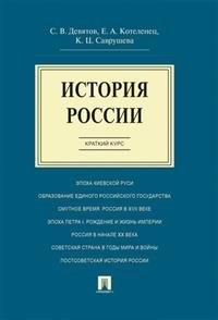 История России: Краткий курс: Учеб. пособие