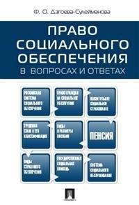 Право социального обеспечения в вопросах и ответах: Учеб. пособие