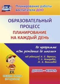 Образовательный процесс: Планир. на каждый день: Декабрь-февраль. Средн.гр