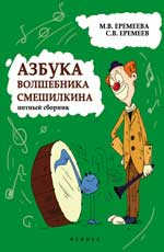 Азбука волшебника Смешилкина: нотный сборник