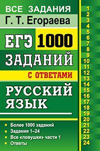 ЕГЭ. Русский язык. 1000 заданий с ответами