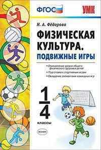 Физическая культура. 1-4 кл.: Подвижные игры ФГОС
