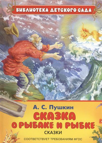 Сказка о рыбаке и рыбке: Сказки