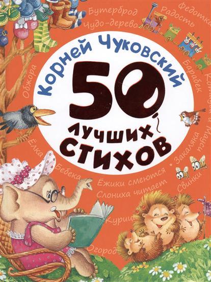 50 лучших стихов