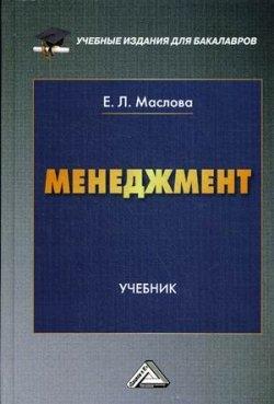 Менеджмент: Учебник для бакалавров