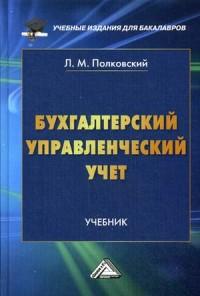 Бухгалтерский управленческий учет: Учебник для бакалавров
